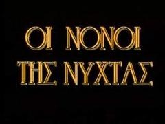 Greek Vintage 70s